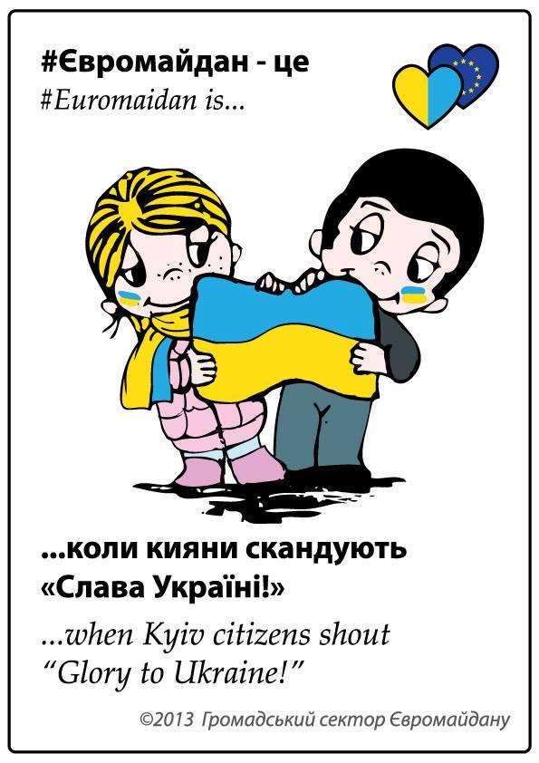 Евромайдан - это... 1479289_639946726044264_806593671_n