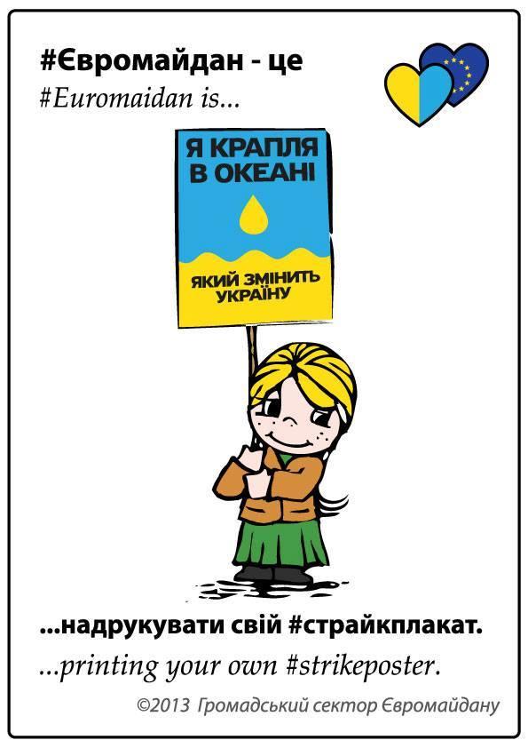 Евромайдан - это... 1473054_639946722710931_205877075_n