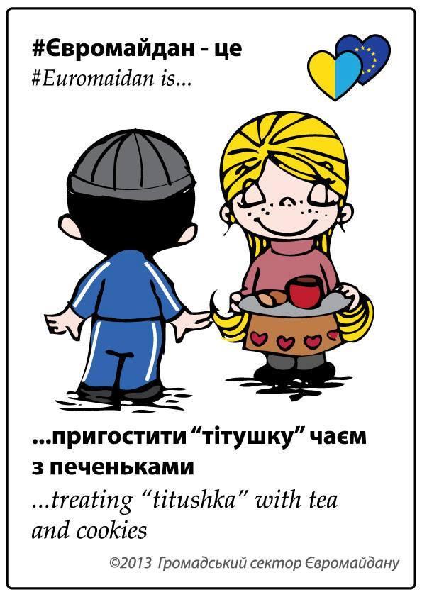 Евромайдан - это... 1476205_639946696044267_1672618482_n