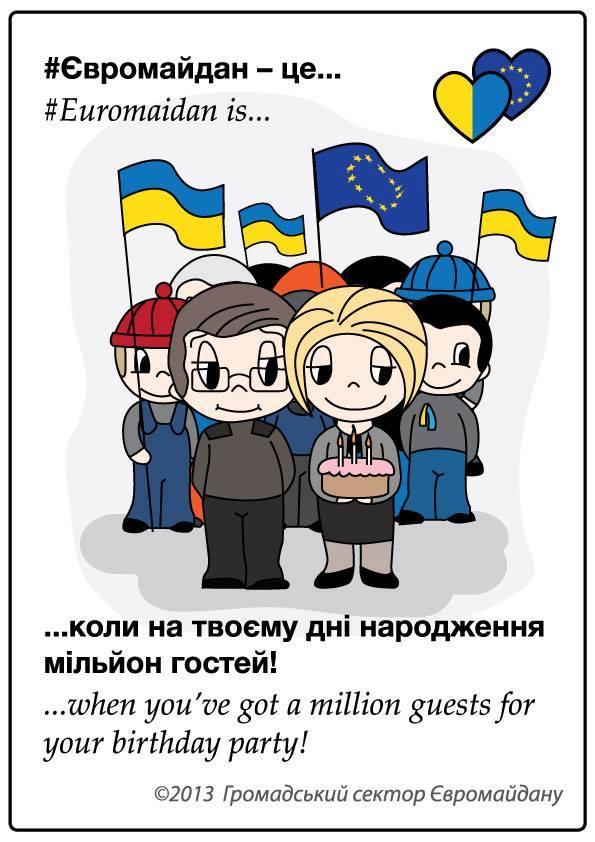 Евромайдан - это... 994697_639946702710933_1341526792_n