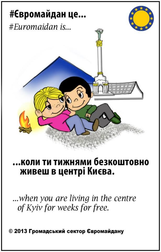 Евромайдан - это... 1463919_639235826115354_281433283_n