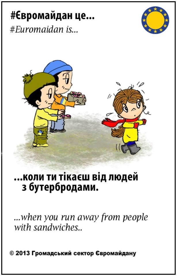 Евромайдан - это... 1474455_639235822782021_1843089477_n