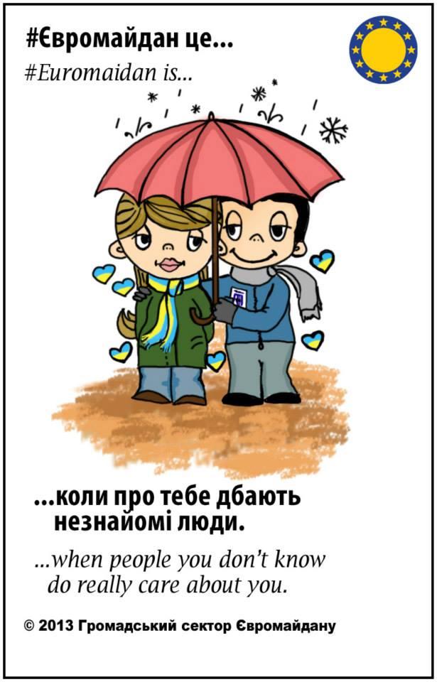 Евромайдан - это... 1513273_639235702782033_84448855_n