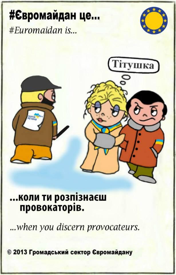 Евромайдан - это... 1461215_638806682824935_1961435078_n