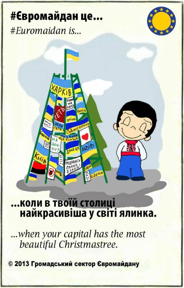 Евромайдан - это... 1511106_638723239499946_697831865_n