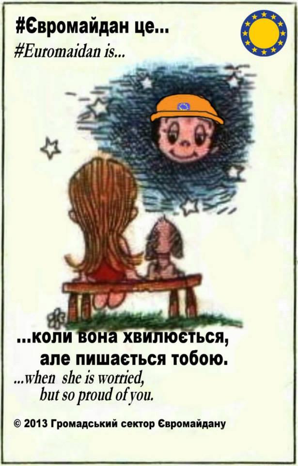 Евромайдан - это... 1474379_638723189499951_1286444282_n