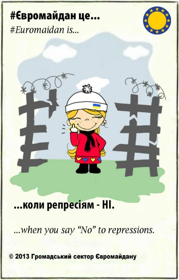 Евромайдан - это...
