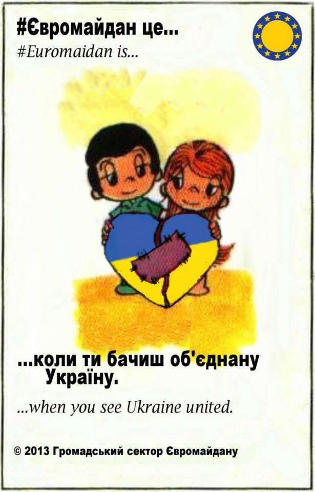 Евромайдан - это... 1461170_638722922833311_636050345_n