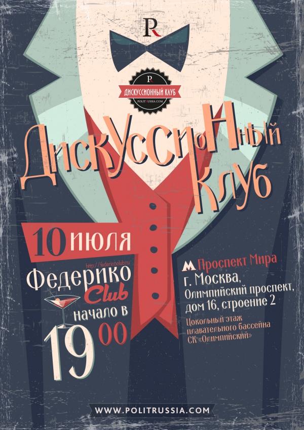 """Дискуссионный клуб """"Politrussia Live"""""""