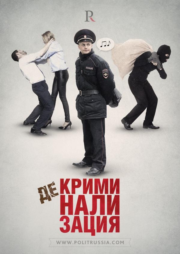 Большая ложь о пользе декриминализации от российской власти