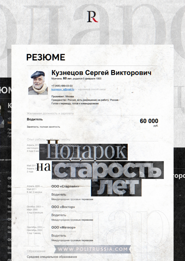 Россияне получат неприятный подарок от заботливого Правительства?