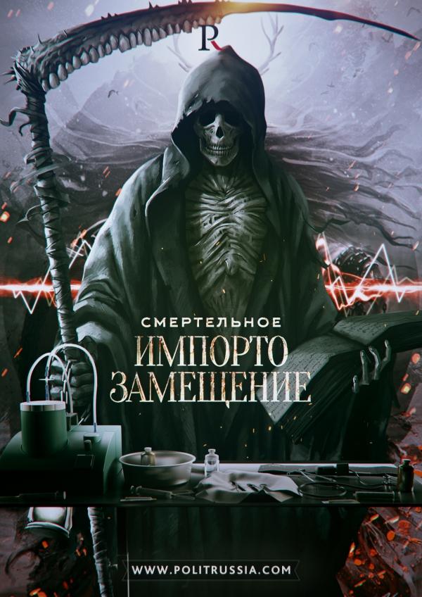 Импортозамещение в России смерти подобно