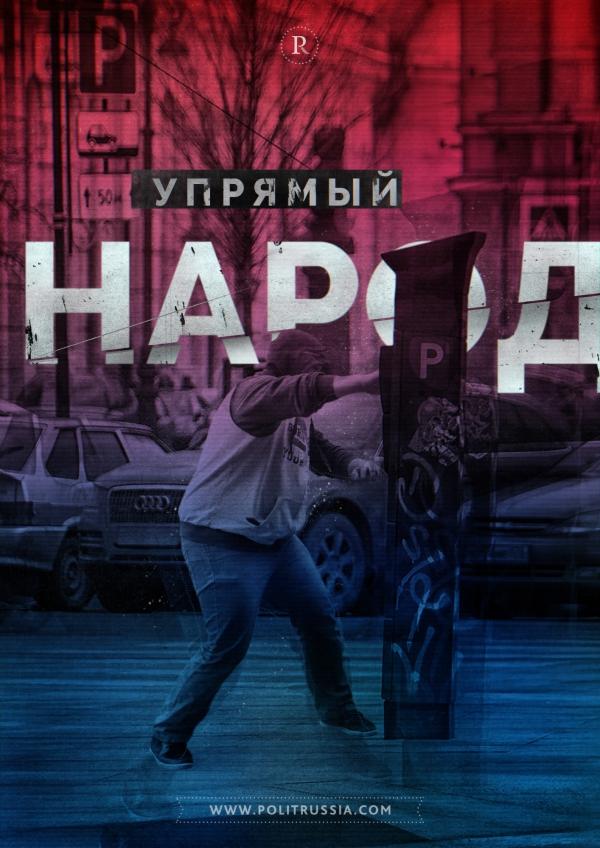 """О платных парковках и """"честных"""" московских чиновниках"""
