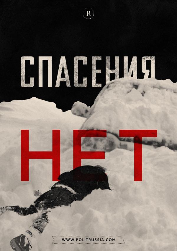 Снежная трагедия под Орском показала истинную готовность МЧС