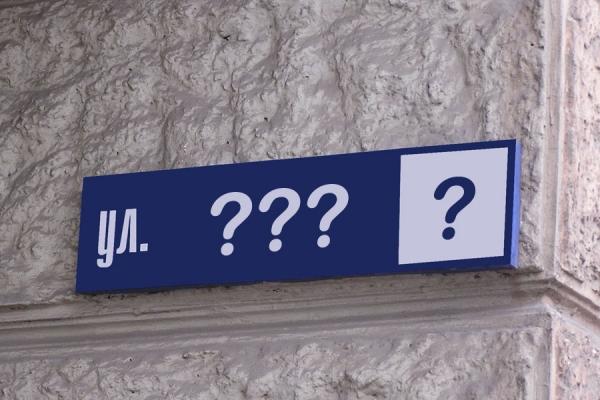 В Новороссийске появилась улица имени группенфюрера СС