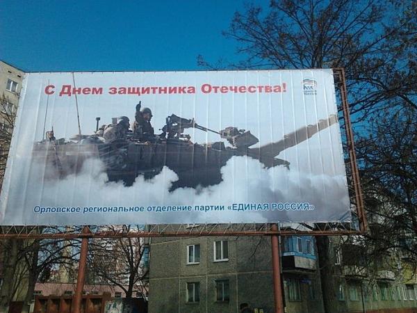 Патриотическая реклама и поздравления в России: всё перепутали