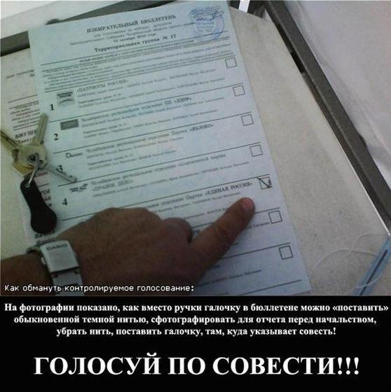 Что делать, если вас заставляют голосовать за «Единую Россию»