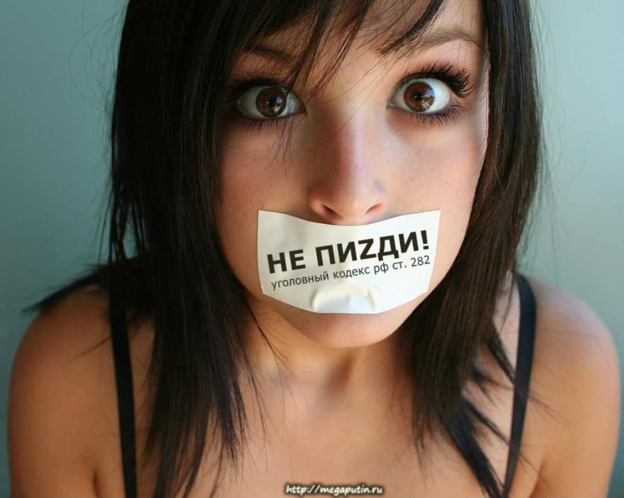 Новые законы против интернета ne_pizdi
