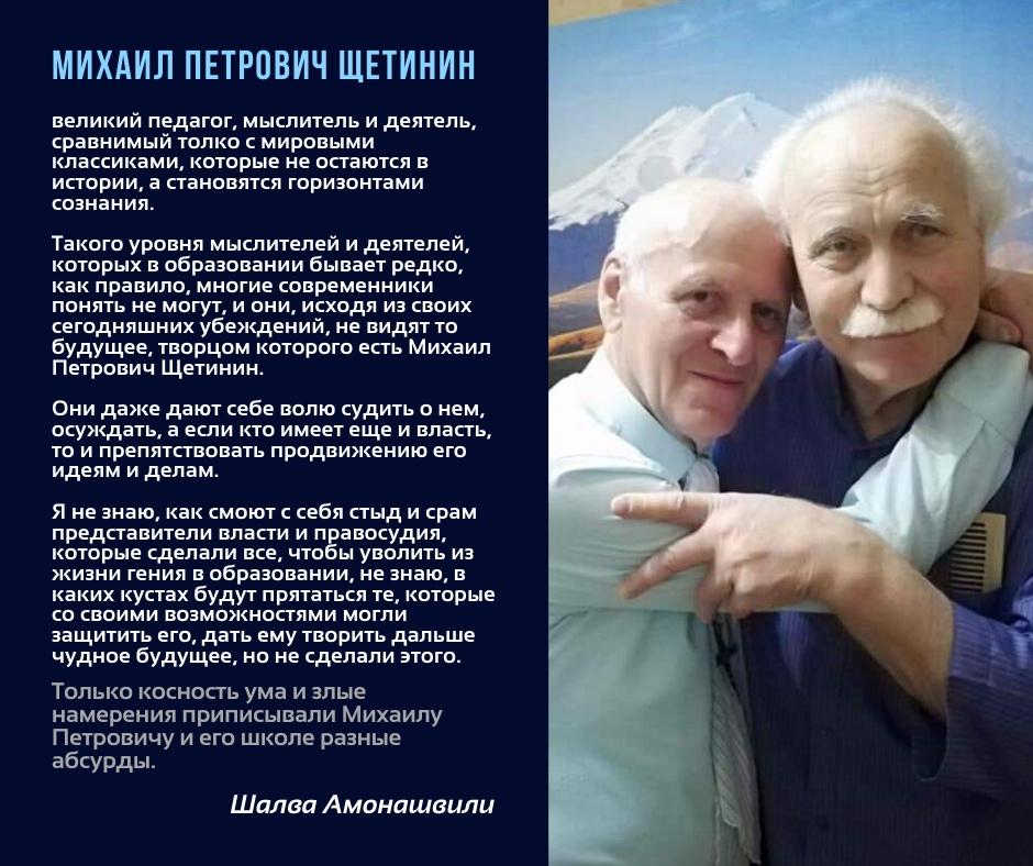 Великий педагог Щитинин Михаил Пертрлвич: tekos — LiveJournal