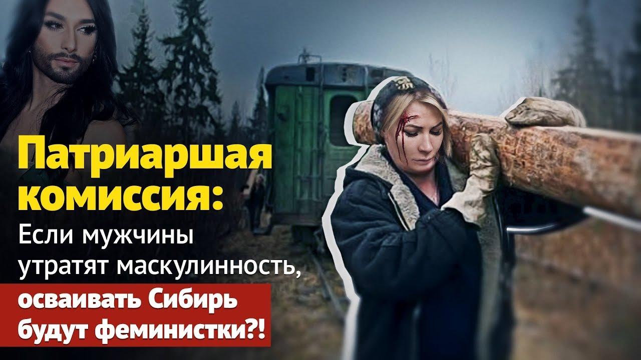 20191206-Если мужчины утратят маскулинность — осваивать Сибирь будут феминистки-pic1