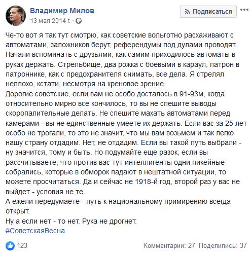 20140513_00-17-Владимир Милов-Рука не дрогнет-scr1