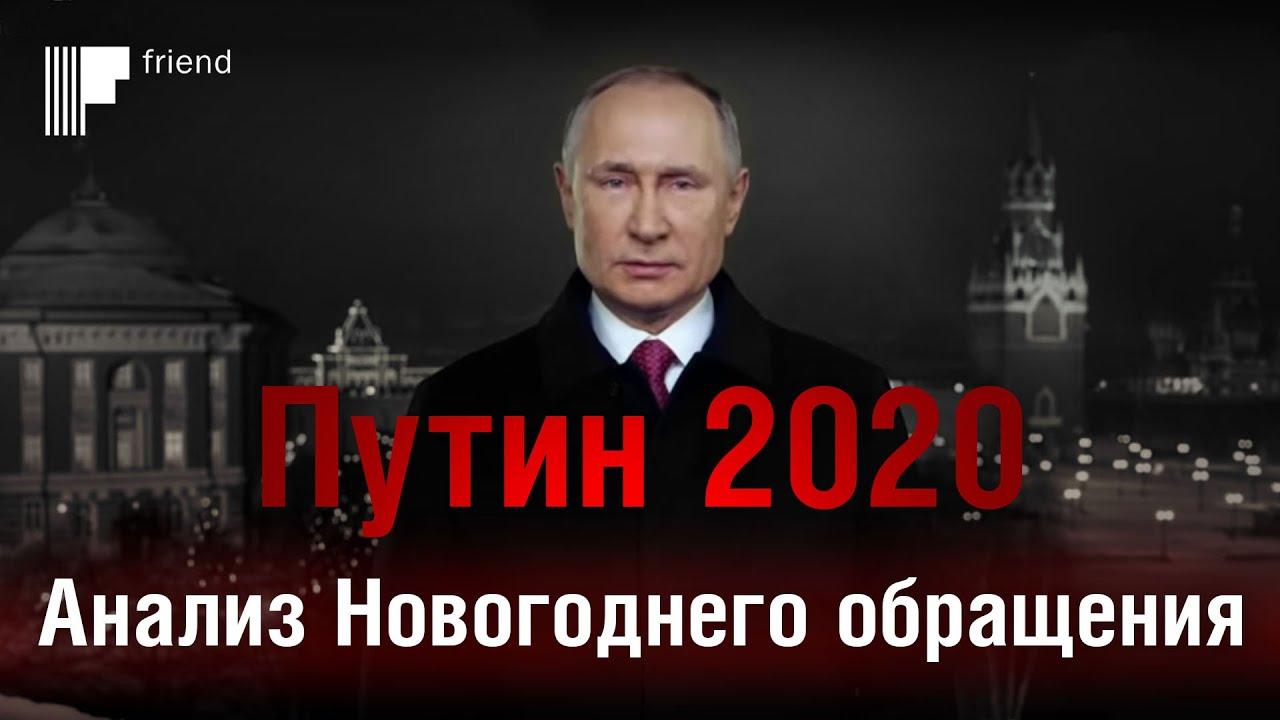 20191231_20-09-Анализ новогоднего обращения Путина 2020 года-pic1