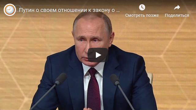 20191219-Путин о своем отношении к закону о домашнем насилии-scr1