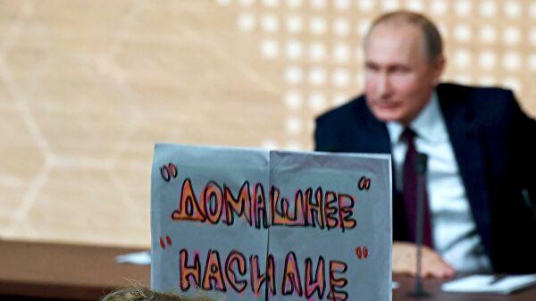 20191219_14-55-Путин призвал спокойно обсуждать законопроект о домашнем насилии-pic1