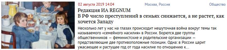 20190802_14-04-В РФ число преступлений в семьях снижается, а не растет, как хочется Западу-pic0