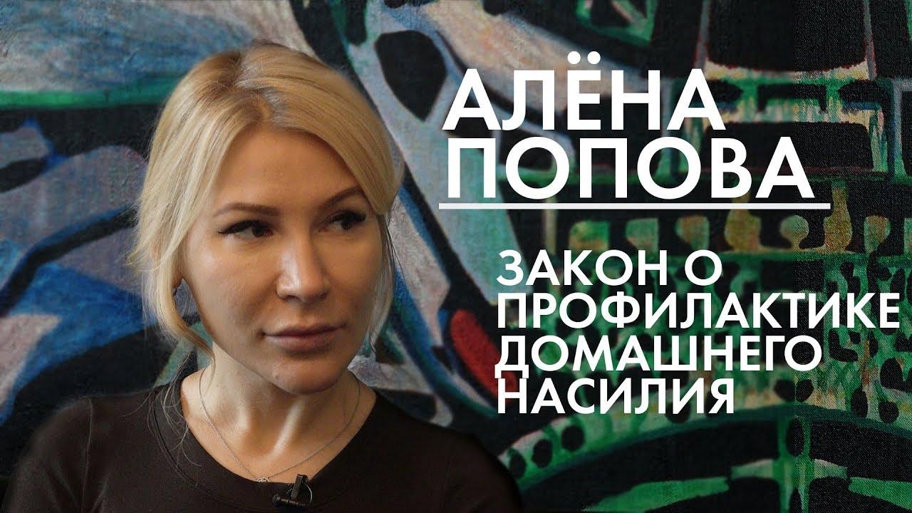 20191120-Алена Попова  ЗАКОН О ПРОФИЛАКТИКЕ ДОМАШНЕГО НАСИЛИЯ-pic1
