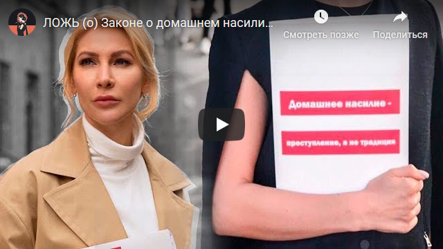 20191127-ЛОЖЬ (о) Законе о домашнем насилии - Алена Попова-scr1