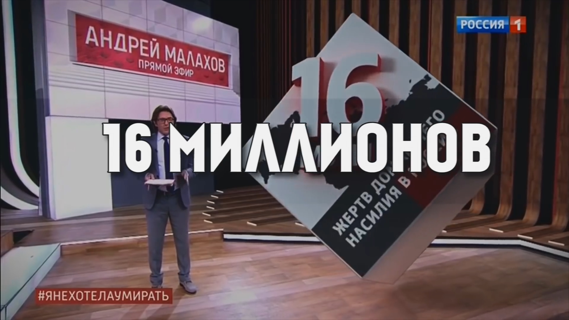 20191127-ЛОЖЬ (о) Законе о домашнем насилии  _ Алена Попова-pic06