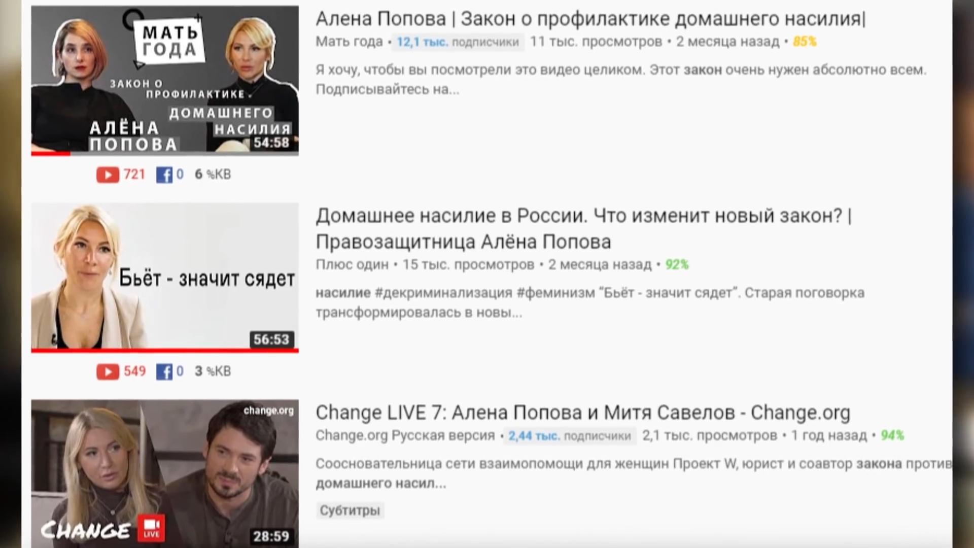 20191127-ЛОЖЬ (о) Законе о домашнем насилии  _ Алена Попова-pic14