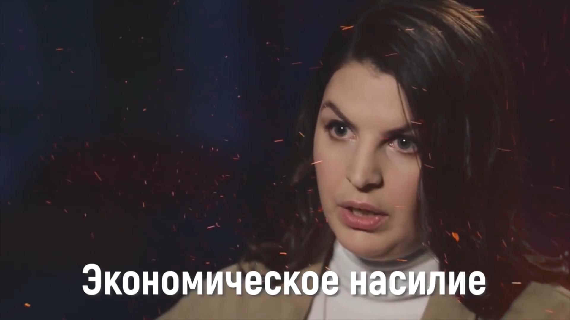 20191127-ЛОЖЬ (о) Законе о домашнем насилии  _ Алена Попова-pic20