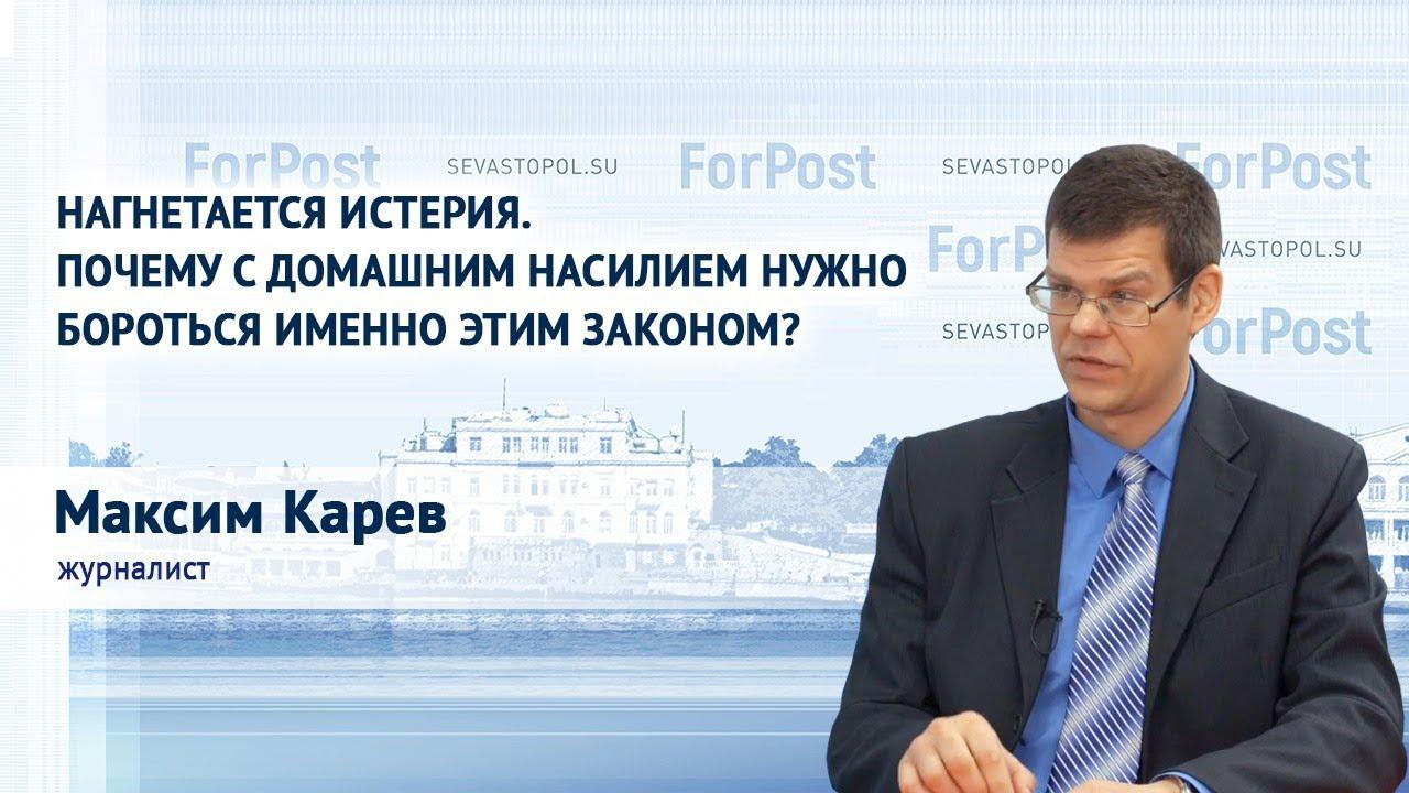 20191226-Корни закона о семейном насилии - на Западе, – журналист Максим Карев-pic1