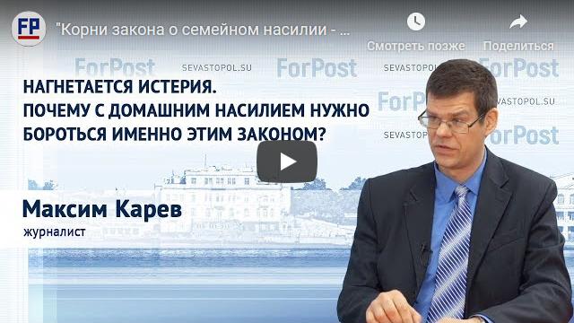 20191226-Корни закона о семейном насилии - на Западе, – журналист Максим Карев-scr1