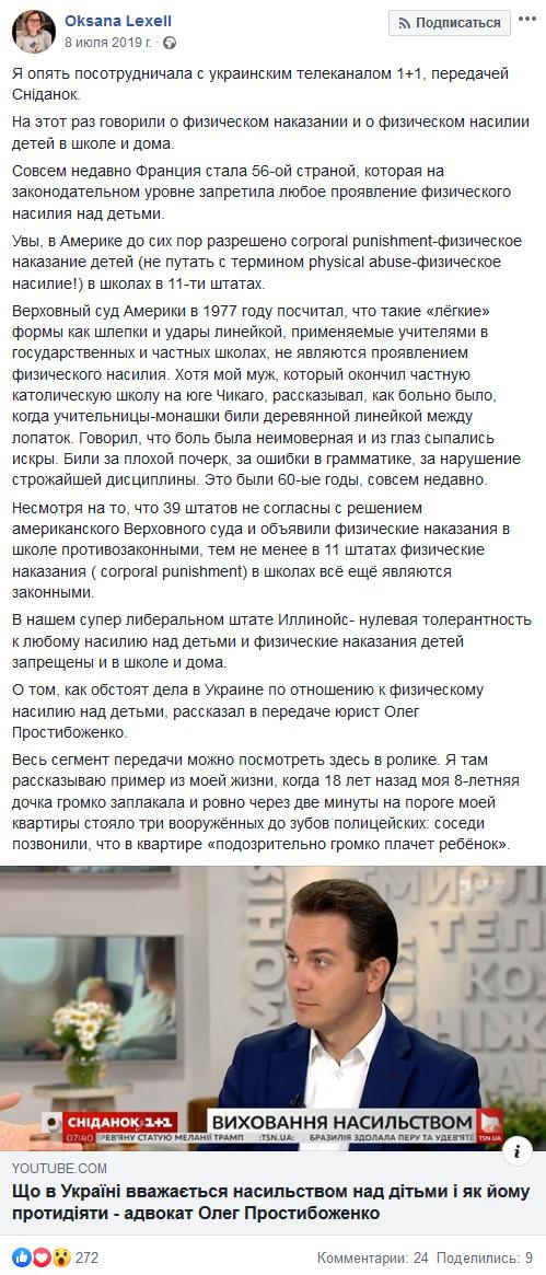 20199798_21-15-Я опять посотрудничала с украинским телеканалом 1+1, передачей Сніданок~www.facebook.com-scr1