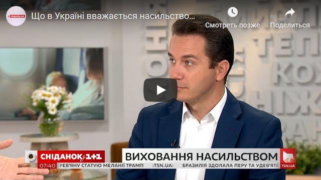 20190708_09-51-Что в Украине считается насилием над детьми и как ему противостоять - адвокат Олег Простибоженко-scr1