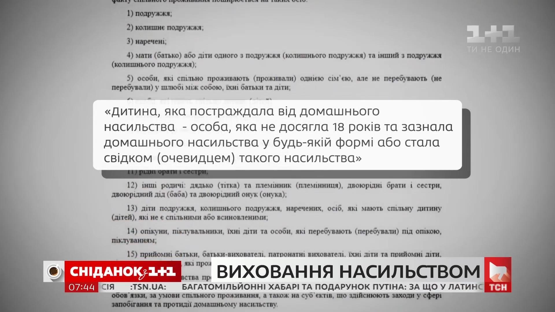 20190708_09-51-Что в Украине считается насилием над детьми и как ему противостоять - адвокат Олег Простибоженко-pic11