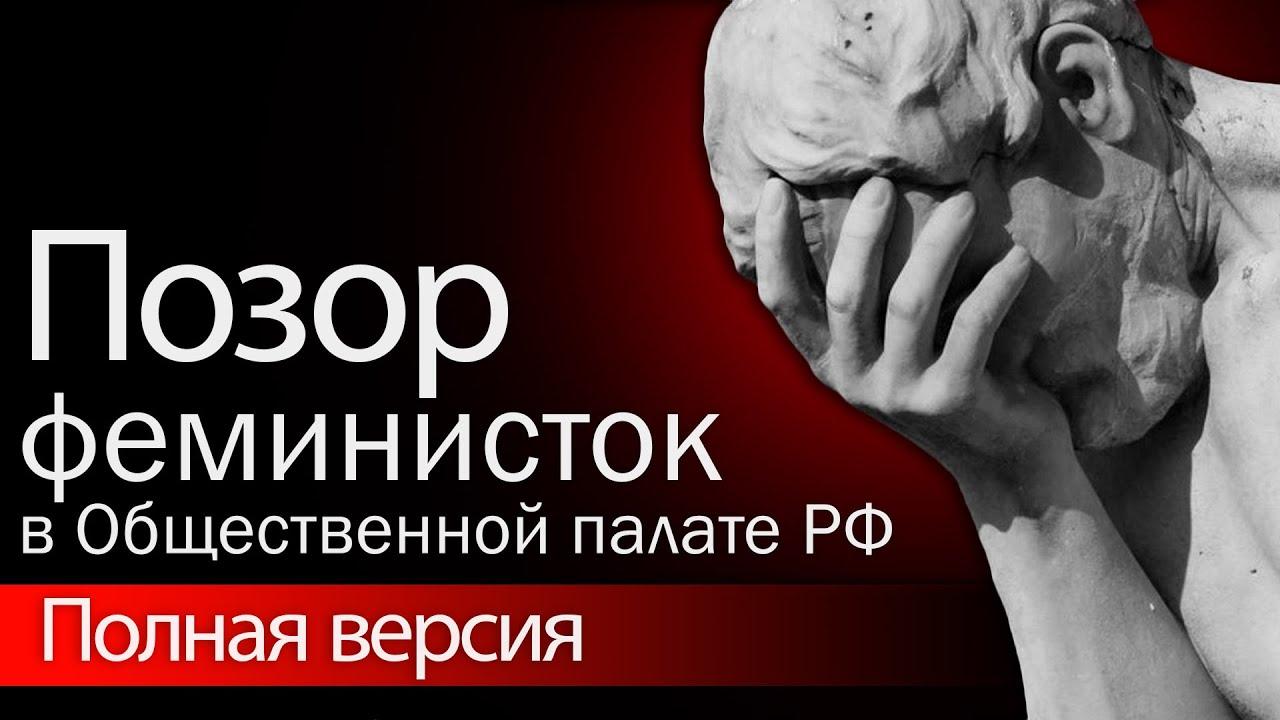 20200108_19-07-Позор феминисток в ОП РФ. Полная версия-pic1