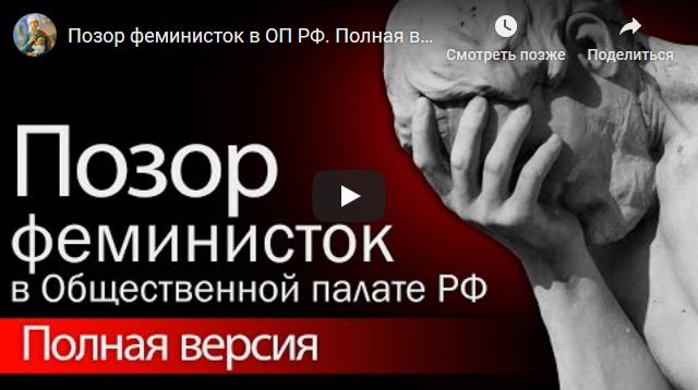 20200108_19-07-Позор феминисток в ОП РФ. Полная версия-scr1