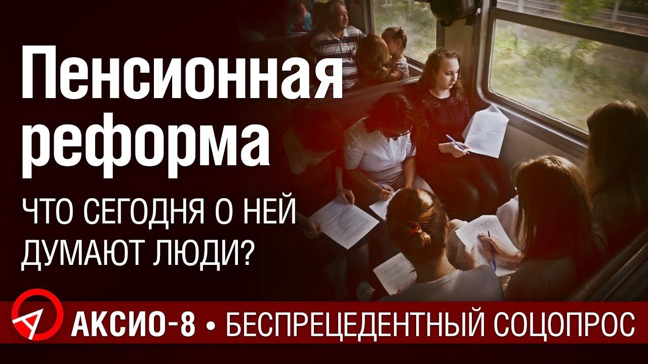 20200113_19-00-Пенсионная реформа, что думают люди и какие рейтинги власти-pic1