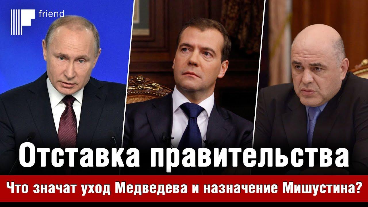 20200116_10-07-Отставка правительства. Что значат уход Медведева и назначение Мишустина-pic1