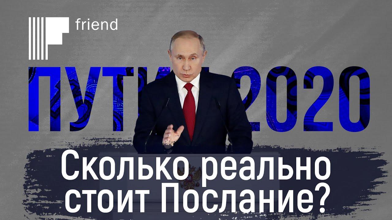 20200116_16-59-Сколько реально стоит Послание Путина - 2020- Считаем точно-pic1