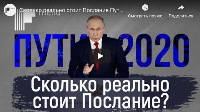 20200116_16-59-Сколько реально стоит Послание Путина - 2020- Считаем точно-scr1