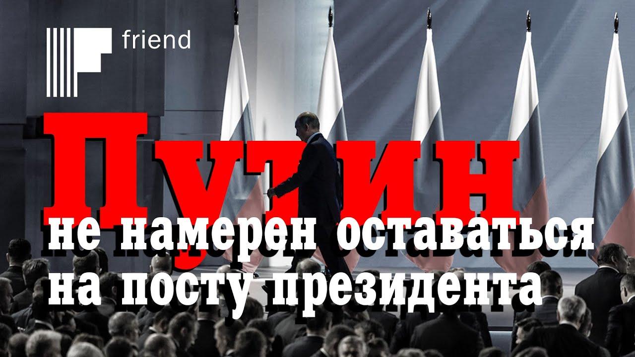 20200117_19-31-Путин не намерен оставаться на посту президента-pic1