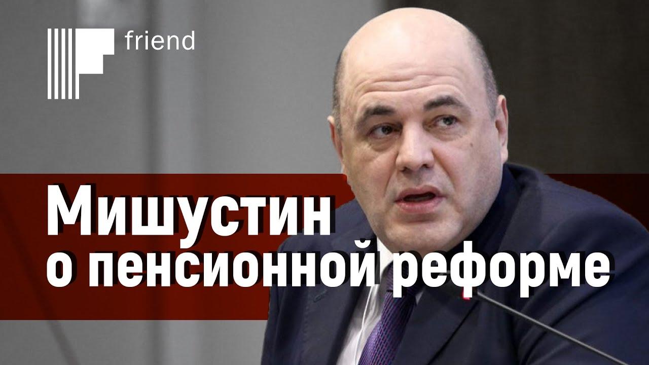20200120_20-53-Новый глава правительства высказался об отмене пенсионной реформы-pic1