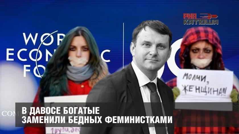 20200123-В Давосе богатые заменили бедных феминистками-pic1