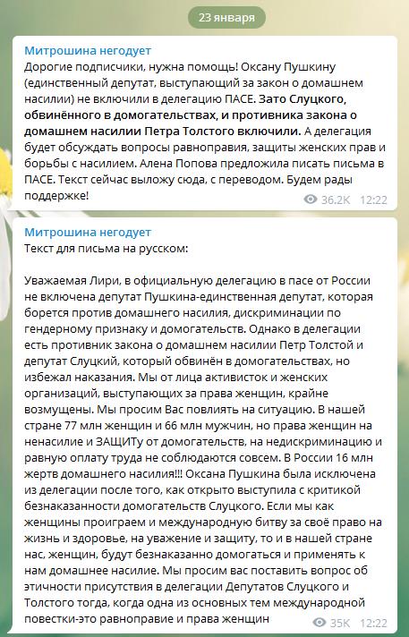 20200113_12-22-Оксану Пушкину не включили в делегацию ПАСЕ-pic1