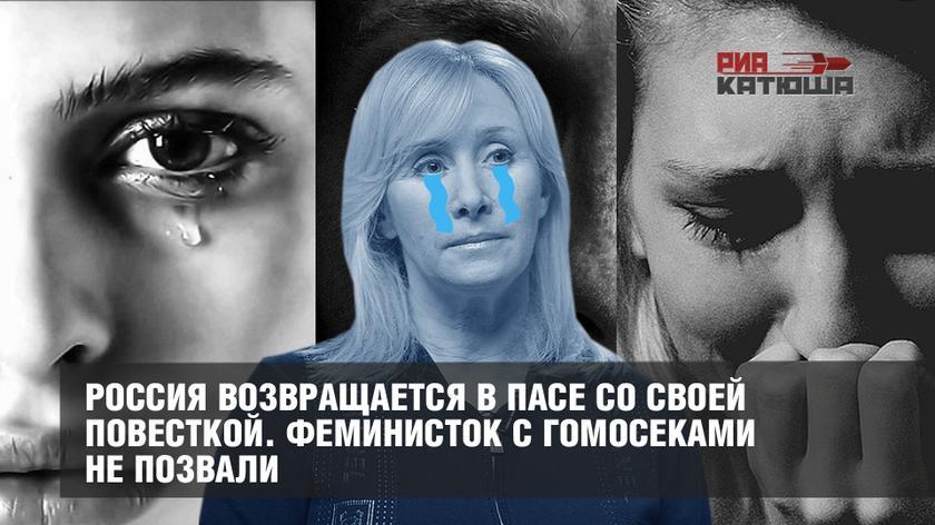 20200124-Россия возвращается в ПАСЕ со своей повесткой. Феминисток с гомосеками не позвали-pic1